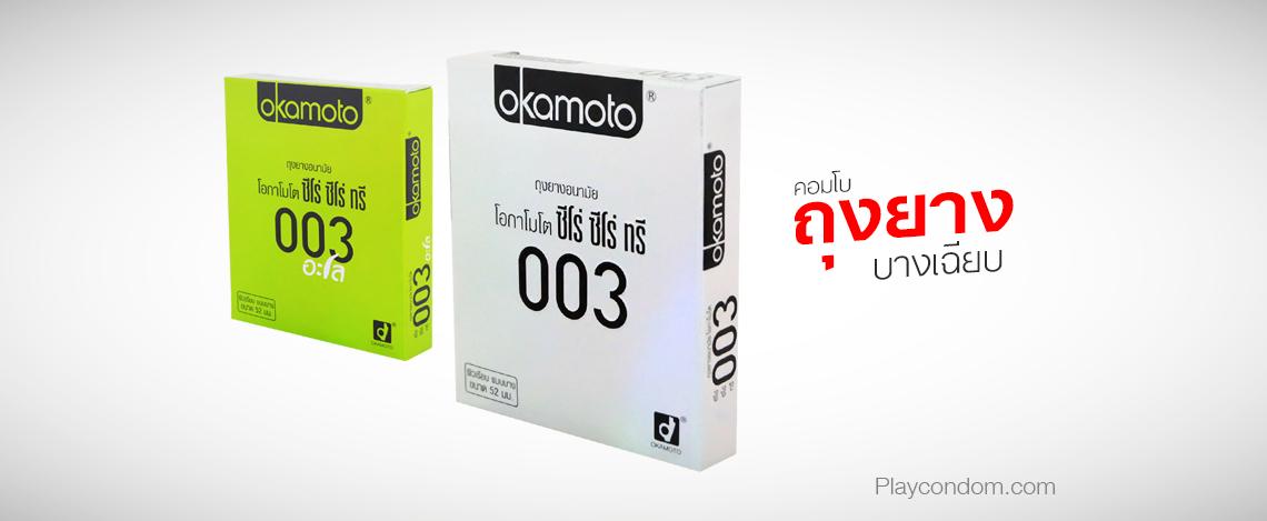 Okamoto 0.03 Thai edition set