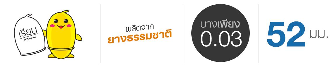 Okamoto 0.03 Thai edition review