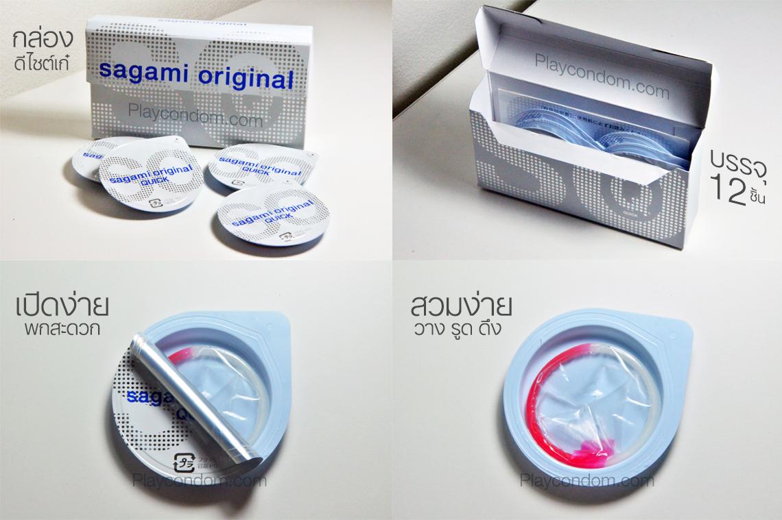 sagami 002 quick