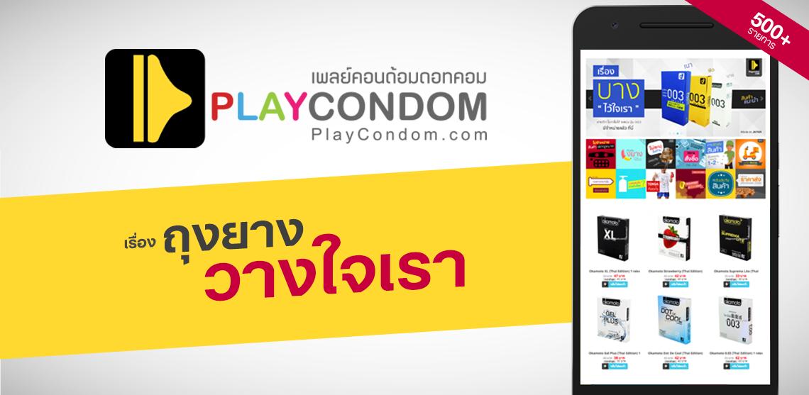 เกี่ยวกับ playcondom
