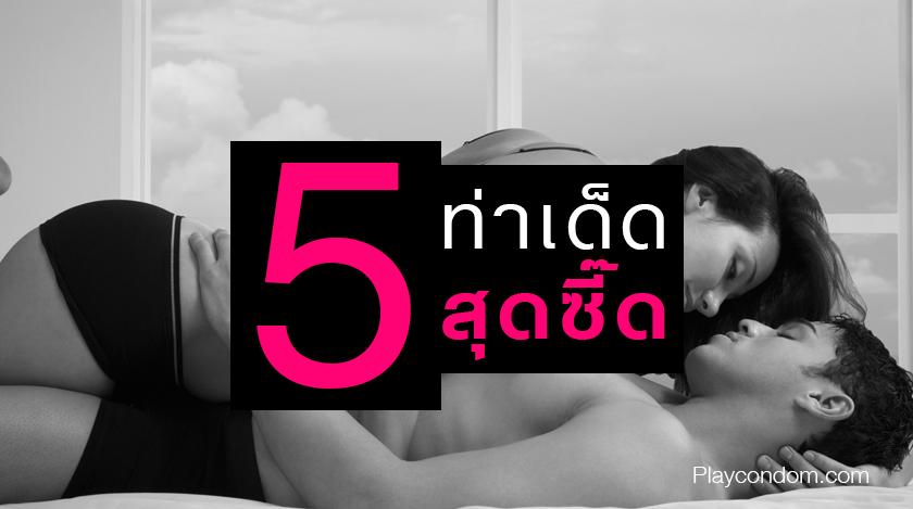 5 ท่าเด็ด