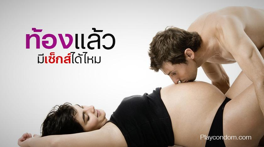 sex pregnant